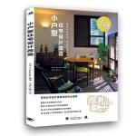 设计改造家系列:小户型住宅设计改造――编织多彩时光,营造美好生活