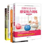 3-6岁的能力发展与早期教育全知道(套装共4册)