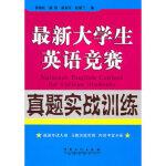 大学生英语竞赛真题实战训练(含光盘) 孙渝红 ... [等] 中国石化出版社
