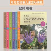 包邮正版全套6册幼儿园完整儿童活动课程教师用书小班中班大班上下学期 9787567585515华东师范大学出版社