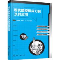 现代数控机床刀具及其应用