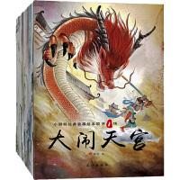 中国经典故事绘本馆(套装共20册)
