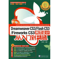 【正版二手书9成新左右】Dreamweaver CS3/Flash CS3/Fireworks CS3网页设计:从入门