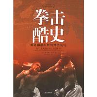 【二手书8成新】拳击酷史:重返粗暴狂野的搏击现场 〔英〕格雷姆・肯特,夏沈英 蓝天出版社