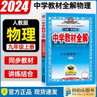 中学教材全解九年级上册物理教材解读人教版 2022年新版薛金星