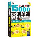 分好类 超好背 15000英语单词 口袋书(便携),英语口语词汇学习,英语入门(双速学习版)9787500140290