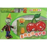 植物大战僵尸2 立体玩偶拼插:美丽花园守护者 《植物大战僵尸2》编写组 中国少年儿童出版社