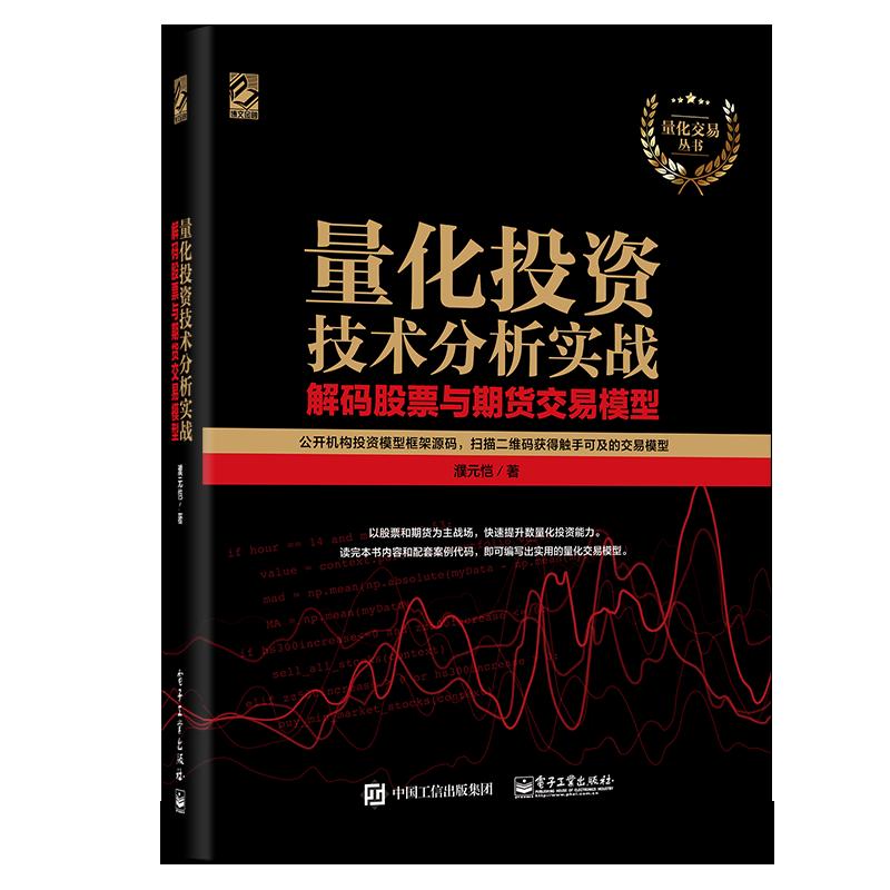 量化投资技术分析实战——解码股票与期货交易模型