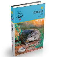 动物小说大王沈石溪・品藏书系:巨蜥母亲(升级版)