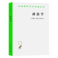 政治学(汉译世界学术名著丛书)