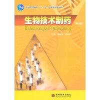 【正版二手书9成新左右】生物技术制药(第2版 夏焕章, 熊宗贵 高等教育出版社