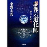 日版现货 虚像の道化�� 东野圭吾 虚像的道化师 日文原版小说