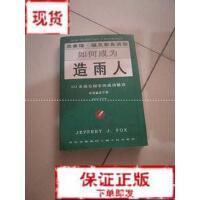 【旧书二手书9成新】如何成为造雨人 (美)杰弗瑞・福克斯(Jeffrey J Fox)著 上海人