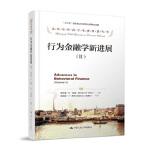 """行为金融学新进展(Ⅱ)(诺贝尔经济学奖获得者丛书;""""十三五""""国家重点出版物出版规划项目) 理查德・H・泰勒 罗伯特・J"""