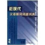近现代汉语新词词源词典 香港中国语文学会 汉语大词典出版社 9787543204751
