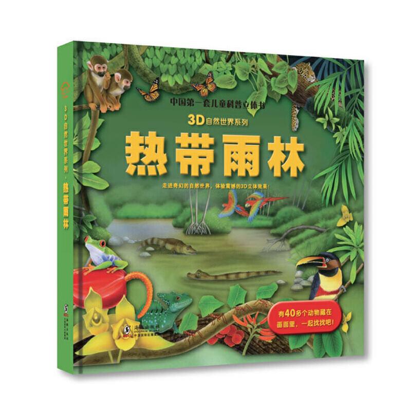 3D自然世界系列-热带雨林
