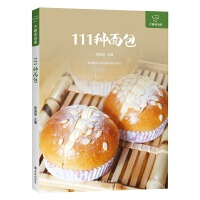 大厨请到家:111种面包