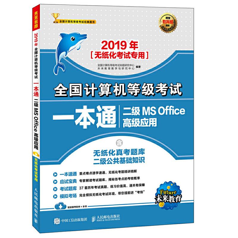 2019年全国计算机等级考试一本通 二级MS Office高级应用 2019年全国计算机等级考试  真考系统+真题题库 模拟考场系统自动评分 计算机二级 MS OFFice 等级考试教材