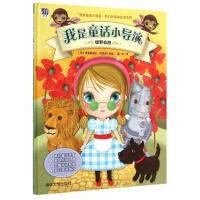 我是童话小导演(绿野仙踪)(精)/我是童话小导演梦幻故事游戏书系列