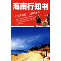 【正版二手书9成新左右】酷驴:海南行知书(修订版 陈莉 广东旅游出版社