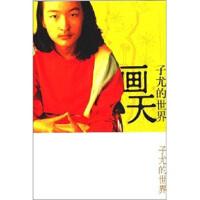 【正版二手书9成新左右】画天:子尤的世界 子尤,柳红 东方出版社