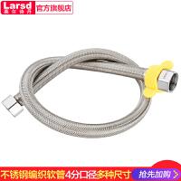 莱尔诗丹 不锈钢编织软管 50CM进水软管上水管冷热 BH605