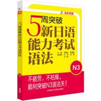 5周突破新日语能力考试语法N3