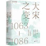 """大宋之变:1063―1086(得到APP创始人罗振宇重磅推荐,""""搜狐文化""""""""中华读书报""""2020年度十大好书、中国教育报2020年度教师喜爱的100本书,光明好书榜、文学好书榜、华文好书榜推荐图书)"""