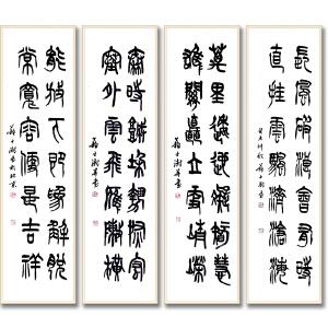 中国书法家协会主席 苏士澍《书法四条屏1》DW101