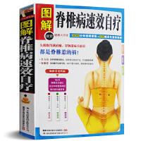 图解脊椎病速效自疗中医养生保健书籍脊按摩与治疗 经络穴位书籍 颈椎病治疗与防治书籍 家庭养生保健 肩颈腰腿疼对症按摩