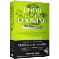 现货 台湾原版 食物�c�N�:蔬、果、香料、�b物