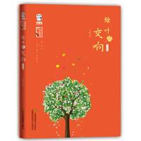 绿叶的交响,金波,江苏美术出版社【正版图书 品质保证】