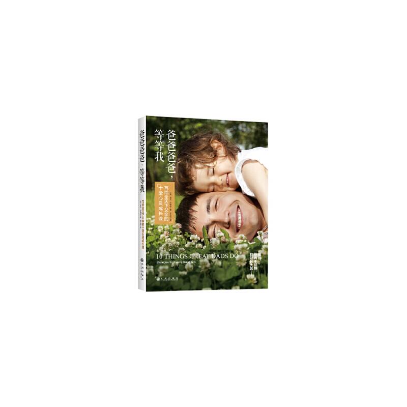爸爸爸爸,等等我,里克·约翰逊,九州出版社,9787510847158 此书籍绝版稀缺现售价高于出版时定价,如有问题可以详询在线客服,欢迎抢购!
