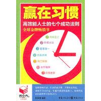 书立方 心享阅读 赢在习惯 高效能人士的七个成功法则