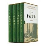 古代汉语(典藏本・全4册)