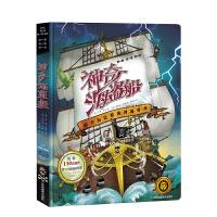 神奇海盗船