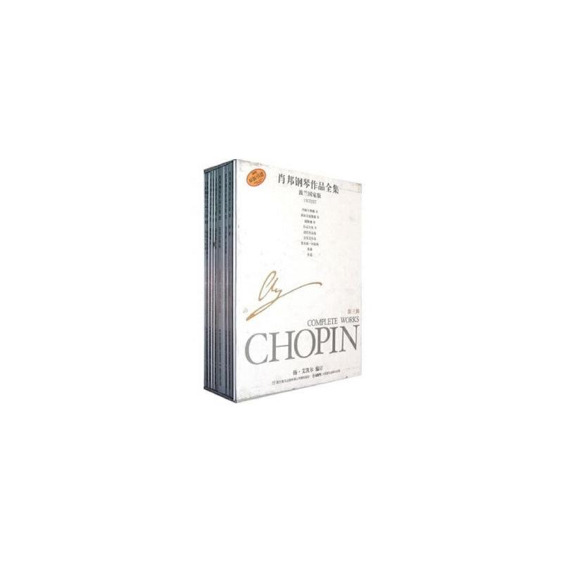 肖邦钢琴作品全集 第三辑 波兰国家版 套装共9册 原版引进图书 多位钢琴家强力推荐