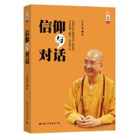 【正版二手书9成新左右】学诚法师文集:信仰与对话 学诚法师 国际文化出版公司