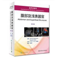超声诊断学腹部及浅表器官 罗燕 卢强 李明星 主编 人民卫生出版社