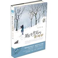 [旧书二手书8成新]第五个冬天的费列罗(风为裳 著)/疯狂阅读/青春风系列/天星教育/9787565814662/风为