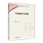 学校组织与管理,杨颖秀,高等教育出版社,9787040452150