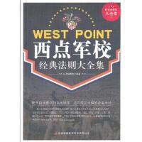 超值典藏--西点军校经典法则9787546399027吉林出版集团有限责任公司