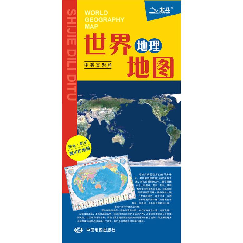 世界地图(折叠撕不烂)(中英文双语对照  国内撕不烂地图中的热销地图品牌  年销售过20万的实用大地图)