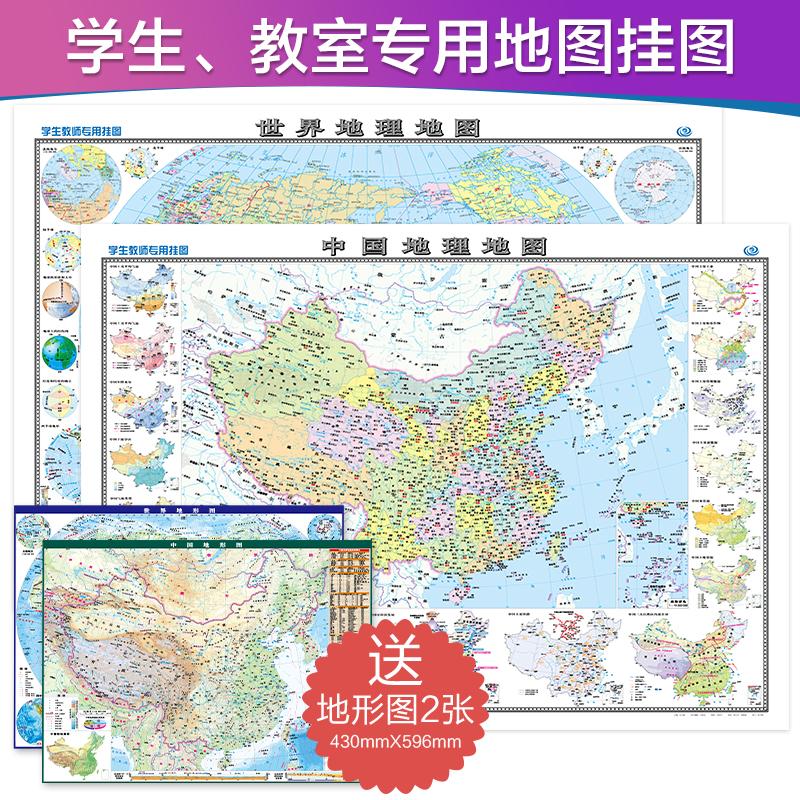 中国地理地图+世界地理地图(学生教师专用大图 套装共2册)[精选套装]赠送中国地形图+世界地形图;全部地理课必备地图,提炼地理知识精华;超大幅面地图;地形与政区叠加表示; 防水、耐折、撕不烂;