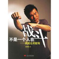 【正版二手书9成新左右】不是一个人在战斗我就是黄健翔 黄建翔 ,尹昕 绘 当代中国出版社