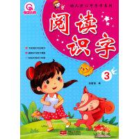 阅读识字3-幼儿开心早早学系列