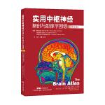 实用中枢神经解剖与影像学图谱