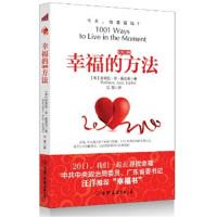 【正版二手书9成新左右】幸福的1001种方法 [美] 芭芭拉・安・基普弗,冯英 中国友谊出版公司