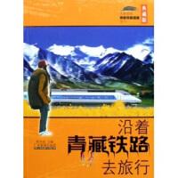 【正版二手书9成新左右】沿着青藏铁路去旅行(典藏版 谭�t波 广东旅游出版社