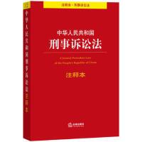 【正版二手书9成新左右】中华人民共和国刑事诉讼法注释本(根据《刑事诉讼法》相关司法解释修订 法律出版社法规中心 法律出
